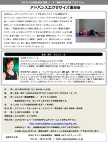 JAPICA指導者資格コース継続学習「アドバンスエクササイズ復習会」