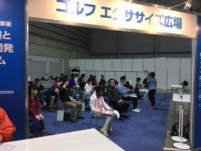 「ジャパンゴルフフェア2019」活動報告2