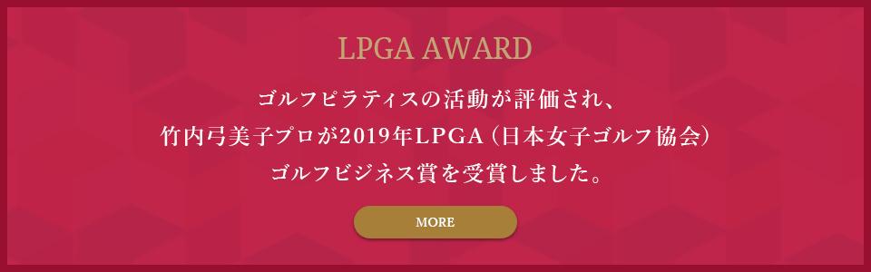 ゴルフピラティスが2019年LPGA(日本女子ゴルフ協会)ゴルフビジネス賞を受賞しました。